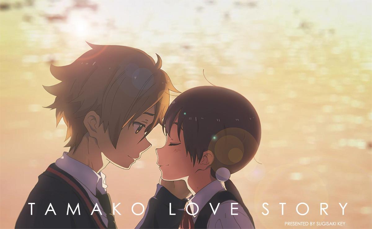 Tamako Love Story -  杉崎key